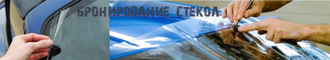 Бронирование стекол авто пленкой